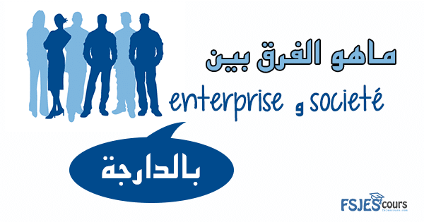 enterprise و societé ماهو الفرق بين