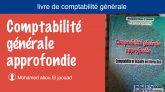 Comptabilité générale approfondie